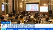 葡萄酒风土大会在沪举办 150多家知名酒庄展出佳酿