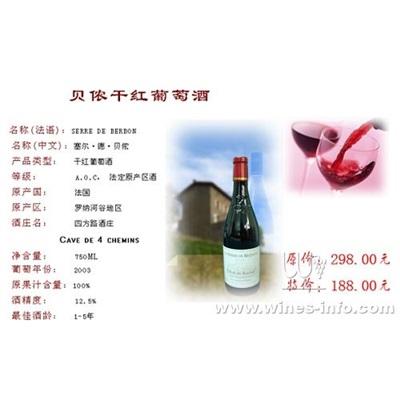 贝侬干红葡萄酒:中国葡萄酒资讯网(www.winesinfo.com