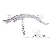 JX-172 全不锈钢虾头开瓶器(酒刀