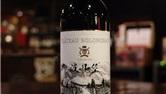 寻找中国最佳葡萄酒之三:中价位红葡萄酒