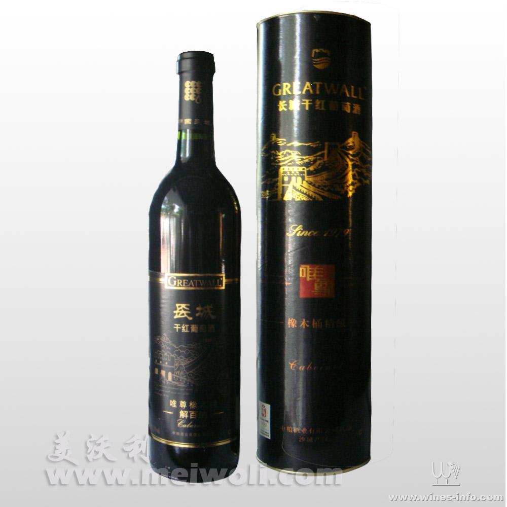 经销【长城】唯尊橡木桶解百纳干红葡萄酒(黑标)