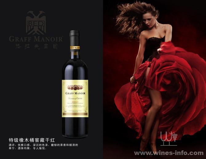 特级橡木桶窖藏:中国葡萄酒资讯网