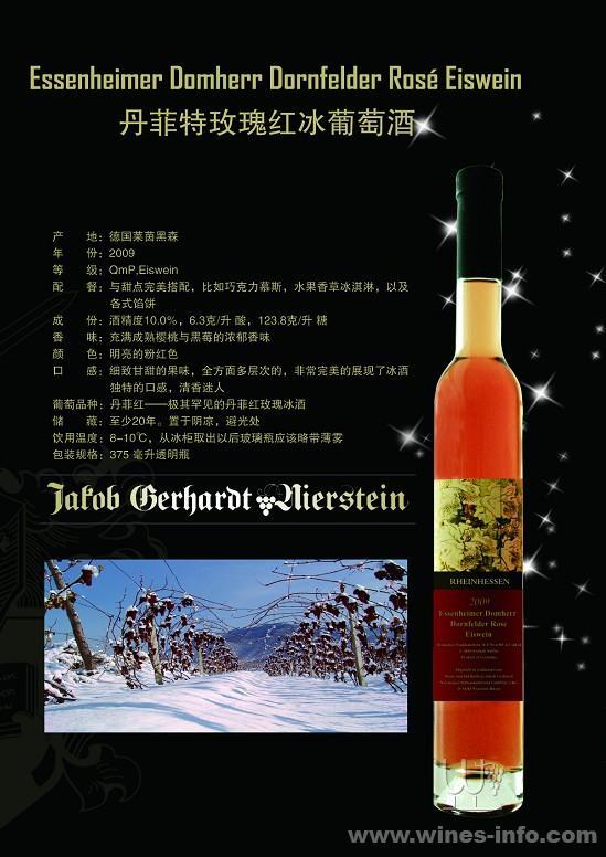 >>丹菲特玫瑰红冰葡萄酒图片