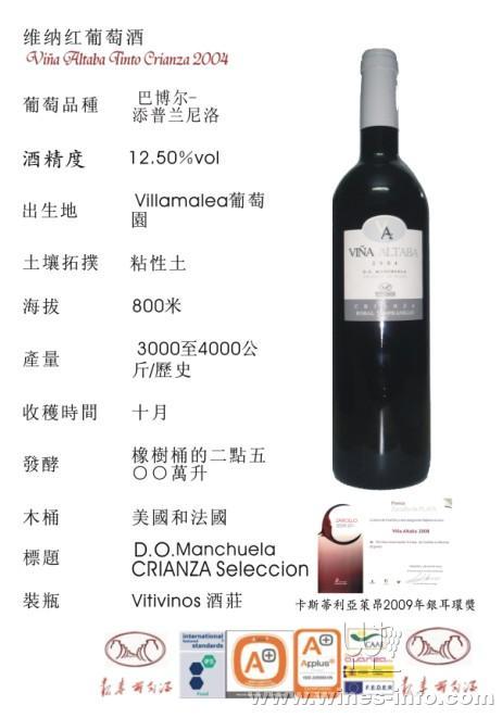报喜azua阿苏阿博巴尔葡萄酒赢取2009年法国vinalives国际葡萄酒年鉴图片
