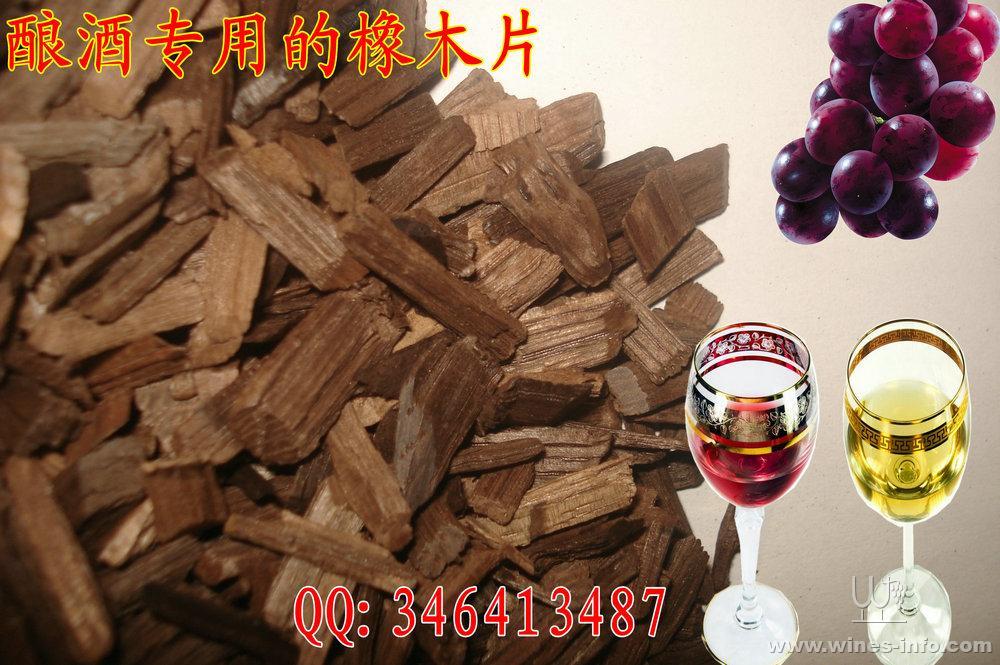 法国原装进口橡木片葡萄酒红酒自酿 酒窖专用500克