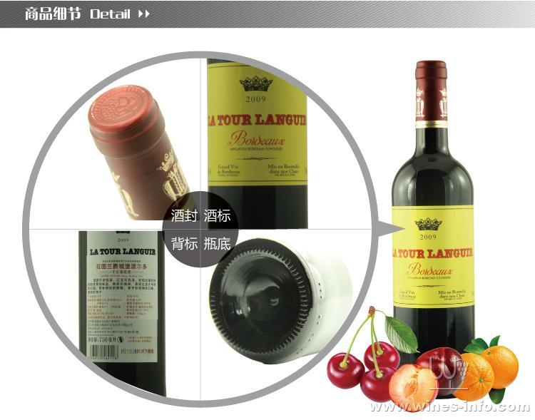 拉图兰爵城堡波尔多干红葡萄酒