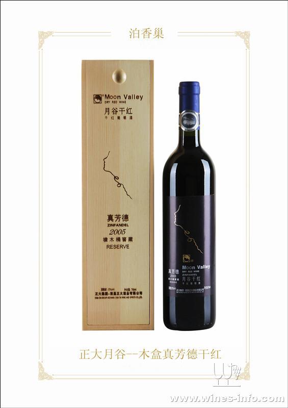 2005橡木桶窖藏真芳德:中国葡萄酒资讯网