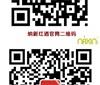 纳新红酒官网、微信二维码公布,红酒世界全部装进手机!