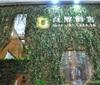 百醇酒窖成功参展2013年第88届全国糖酒会