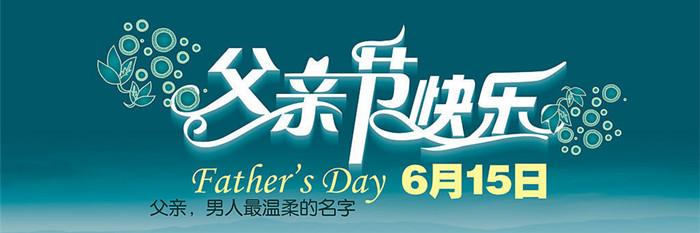 母亲节是我不敢触碰的节日,稍一回想,就戳中泪点。 那么就让我们来做一场父亲节的酒会。 中国人的习俗,与父母不会张口闭口说到爱这个字,对爸爸尤其难以说出口,但我们也有独特的表达方式,2014年,让我带大家一起用葡萄酒庆祝吧! 时间:2014年6月15日 周日晚7:00 地点: 王媛葡萄酒文化工作室 成都市高新区盛和一路88号康普雷斯大厦A2010室028-83385189 费用:1000元/2位(仅限十对父子或父女) 酒会品鉴酒款: 1.