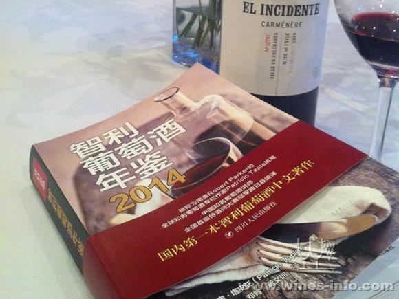 智利葡萄酒年鉴中文版预发布图片