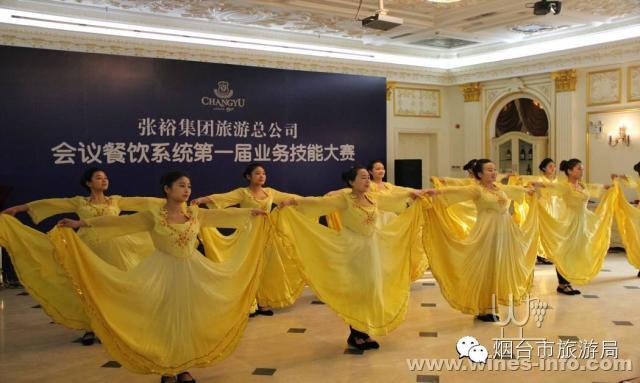 张裕旅游总公司会议餐饮系统第一届业务技能大赛圆满结束