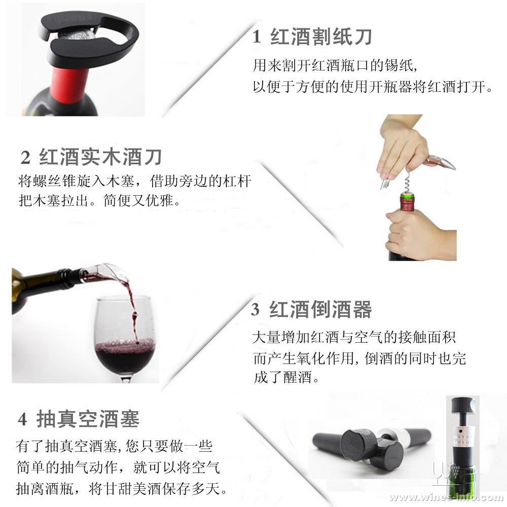 红酒开瓶方法