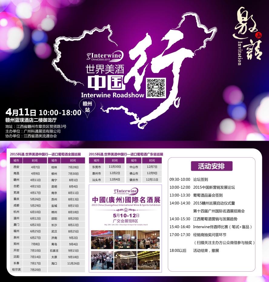 2015科通巡展-赣州站葡萄酒品鉴会