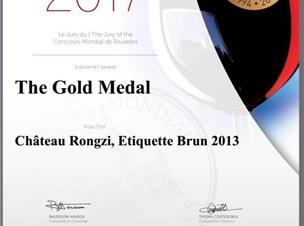 戎子文化产业园&三款产品在国际布鲁塞尔葡萄酒大赛上荣获金奖