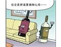 请原谅我放荡不羁笑点低!葡萄酒趣味漫画,