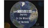 《世界葡萄酒庄园之旅》