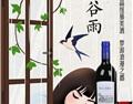 纽慕讲堂:从博鳌亚洲论坛看葡萄酒新发展