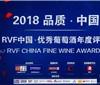 2018 RVF·中国 | 戎子酒庄小戎子红标干红葡萄酒荣获优秀葡萄酒年度评选最佳性价比奖!