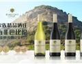 南非巴比伦酒庄—巴比伦SMG|品乐塔吉|白诗南|赤霞珠.马尔贝克珍藏干红!  南非百年家族精品酒庄,