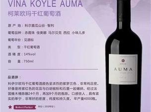 【智利名庄•柯莱koyle 】家族庄园葡萄酒:  1️⃣〈葡萄酒爱好者〉。🉐91分 2️⃣〈智利葡