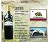 广州进口红酒美国加州金熊红葡萄酒
