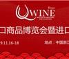 Qwine青田红酒展诚邀参观