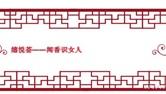 嬉悦荟在嬉阁空间举办名媛旗袍会:梦回上海滩,邂逅嬉阁空间。