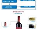 自釀葡萄酒定制