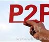 投资P2P要规避哪些事情出现?