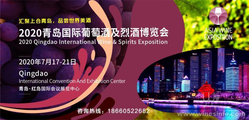 国际资讯_2020青岛国际葡萄酒及烈酒博览会:葡萄酒资讯网(www.winesinfo.com)