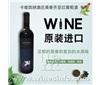 卡维西纳酒庄葡萄酒