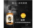 隐士酒庄隐士黄酒荣获2019年度改良型黄酒创意金奖,隐士黄酒能打破传统与国际品牌抗衡吗?