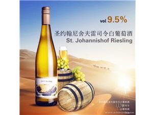 圣約翰尼舍夫雷司令白葡萄酒