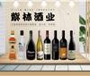 紫林酒业    原装进口全场批发