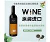 卡维西纳酒庄葡萄酒原瓶原装进口